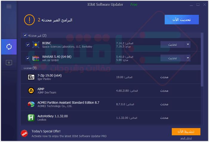 IObit Software – تحميل تطبيق مجاني لتحديث برامج النظام
