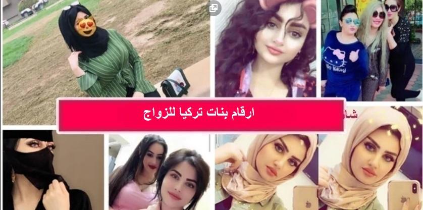ارقام بنات تركيا للزواج تطبيق تعارف علي بنات تركيات تبحث عن الزواج