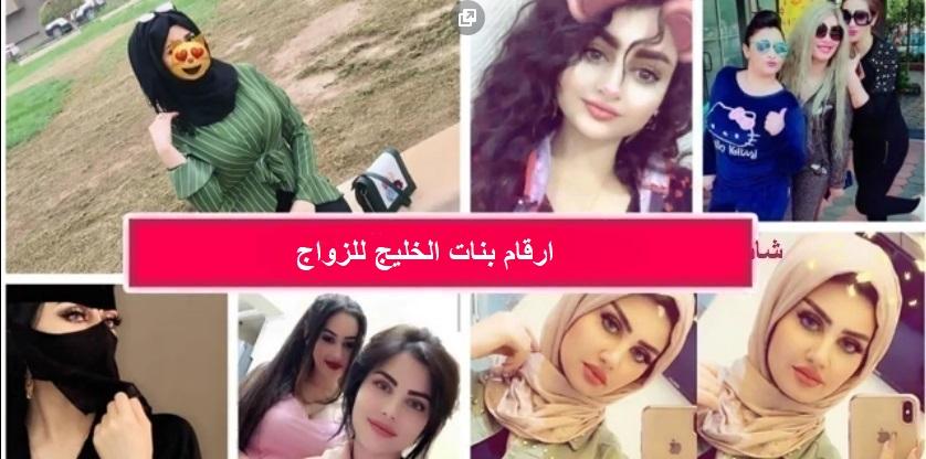 ارقام بنات الخليج للزواج تطبيق تعارف بنات خليجيات تبحث عن الزواج
