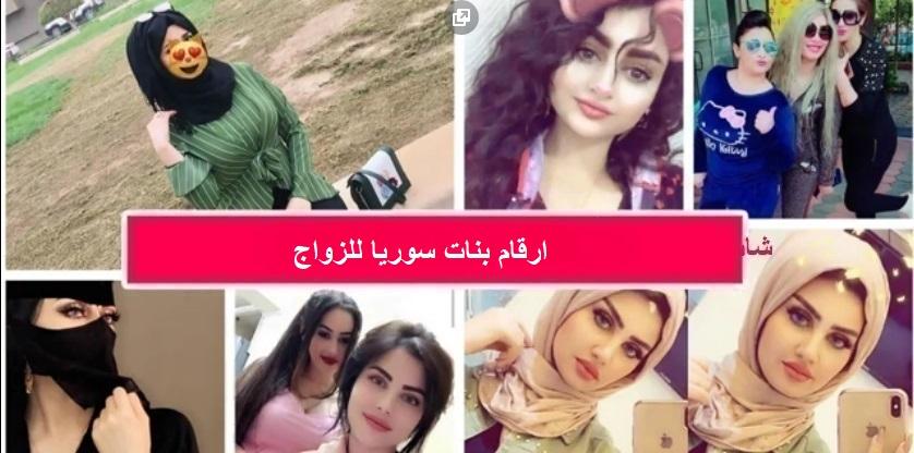 ارقام بنات سوريا للزواج تطبيق تعارف بنات سوريه تبحث عن الزواج