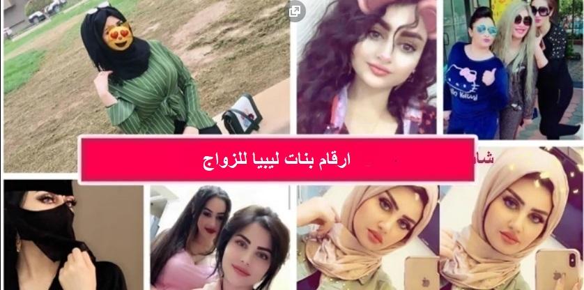 ارقام بنات ليبيا للزواج تطبيق تعارف بنات ليبية تبحث عن الزواج و الحب