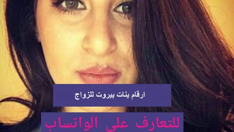 ارقام بنات بيروت للزواج تطبيق واتس بنات بيروت تبحث عن الزواج