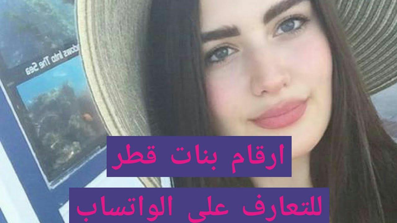 أرقام بنات قطر للتعارف اكثر من 100 رقم بنات قطرية